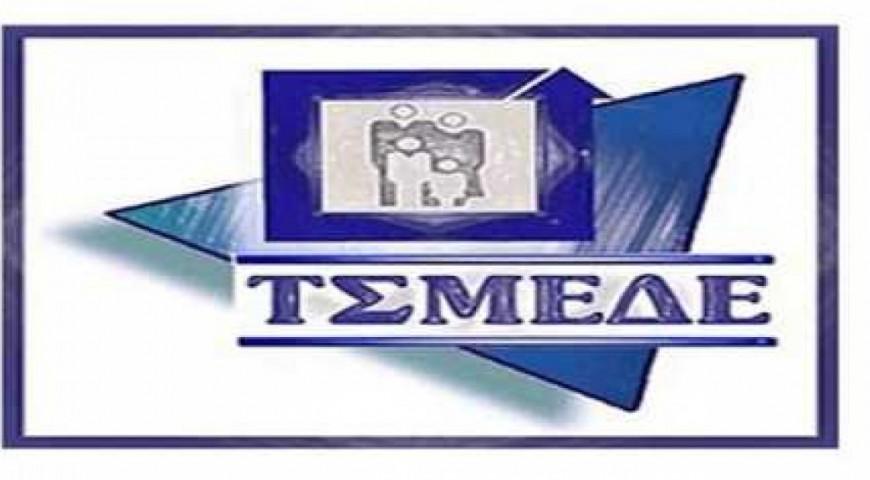 ΤΣΜΕΔΕ: Παράταση για τις εισφορές A΄ εξαμήνου 2016